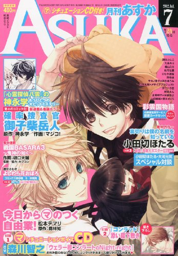 月刊 Asuka (アスカ) 2012年 07月号 [雑誌]の詳細を見る