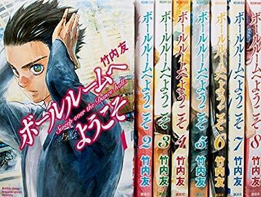 ボールルームへようこそ コミック 1-8巻セット (講談社コミックス月刊マガジン)