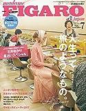 madame FIGARO japon (フィガロ ジャポン) 2017年7月号 [人生って……旅のようなもの。/石井ゆかり 星占いスペシャル]