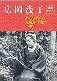 広岡浅子徹底ガイド おてんば娘の「九転び十起き」の生涯 画像