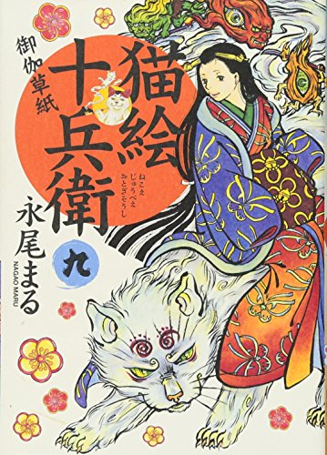 猫絵十兵衛~御伽草紙~ 9 (ねこぱんちコミックス)の詳細を見る