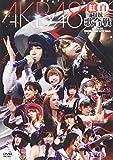 AKB48 紅白対抗歌合戦 [DVD]の画像
