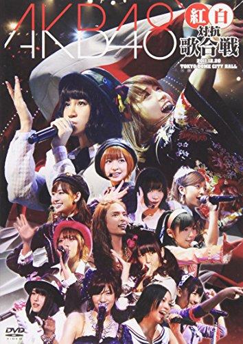 AKB48 紅白対抗歌合戦 [DVD]の詳細を見る