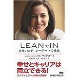 LEAN IN(リーン・イン) 女性、仕事、リーダーへの意欲 (日経ビジネス人文庫)