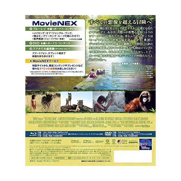 ジャングル・ブック MovieNEX [ブルー...の紹介画像2