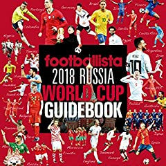 footballista 2018 RUSSIA WORLD CUP GUIDEBOOK (月刊footballista)