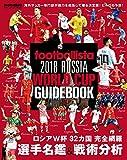 footballista 2018 RUSSIA WORLD CUP GUIDEBOOK (月刊footballista)
