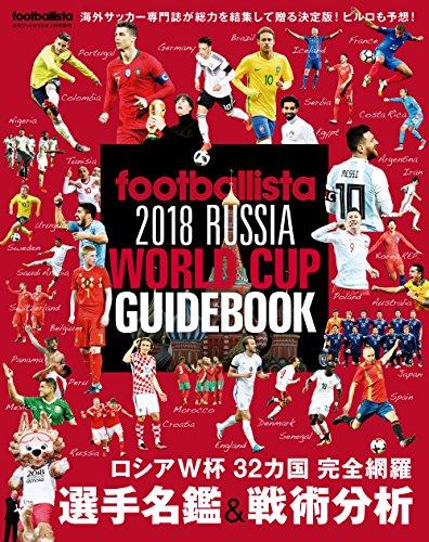 footballista 2018 RUSSIA WORLD CUP GUIDEBOOK Kindle版