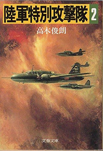 陸軍特別攻撃隊〈第2巻〉 (文春文庫)