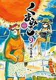 くまみこ 9 (コミックフラッパー)(吉元 ますめ)