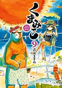 くまみこ 9 (コミックフラッパー)