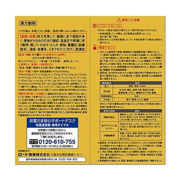 【第2類医薬品】新・ロート防風通聖散錠満量 264錠の紹介画像3
