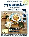 Hanako (ハナコ) 2017年 3月23日号 No.1129[クセになるよね、吉祥寺]