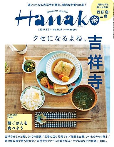 Hanako (ハナコ) 2017年 3月23日号 No.1129[クセになるよね、吉祥寺]の詳細を見る