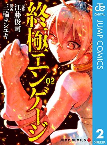 終極エンゲージ 2 (ジャンプコミックスDIGITAL)