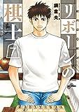 リボーンの棋士 (7) (ビッグコミックス)