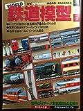ワールドホビーシリーズ VOL.2 鉄道模型 世界のNゲージ全車両898点全紹介/折り込み付録・C56詳細組み立て図
