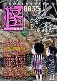 怪 vol.0035  62484‐24 (カドカワムック 420)