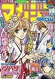 マガジンSPECIAL 2015年 3/5 号 [雑誌]: 週刊少年マガジン 増刊