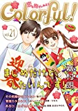 Colorful! vol.21 [雑誌] (Colorful!)