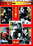 DVDで見る世界名作映画 1 全70枚組セット