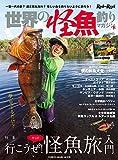 世界の怪魚釣りマガジン 4 一世一代の旅?週末弾丸海外?怪しい魚を釣りたいように釣ろう! (CHIKYU-MARU MOOK)