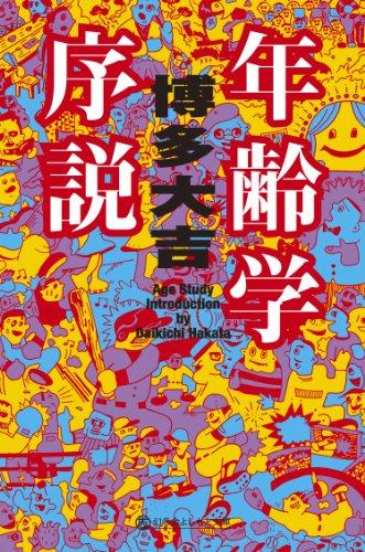 年齢学序説 (幻冬舎よしもと文庫)