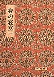 影印校注古典叢書8 夜の寝覚 一 (影印校注古典叢書 (8))
