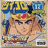 ダイの大冒険 立体RPGフィギュア ダイコロ Vol.17 アポロ【ブラウン】