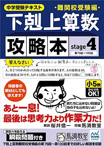 下剋上算数 攻略本 難関校受験編 stage4