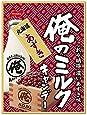 ノーベル 俺のミルク 北海道あずき 80g×4袋