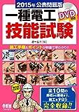 2015年公表問題版 一種電工技能試験 DVD付き