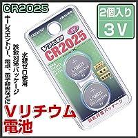 リチウム電池 CR2025 2個入り 電池 誤飲対策パッケージ 3Vコイン電池 ボタン電池 長持ち 時計 電子辞書 高性能品質 水銀ゼロ使用 ゲーム電池 リモコン電池 使用推奨期限5年 オーム電機