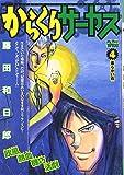 からくりサーカス 4 (My First WIDE)