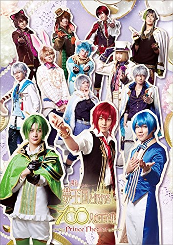舞台 夢王国と眠れる100人の王子様 〜Prince Theater〜   Blu-ray