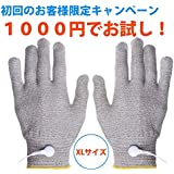 美容・運動用導電グローブ 低周波 EMS 電気治療器用 [100名様限定] 1000円お試し (XLサイズ)