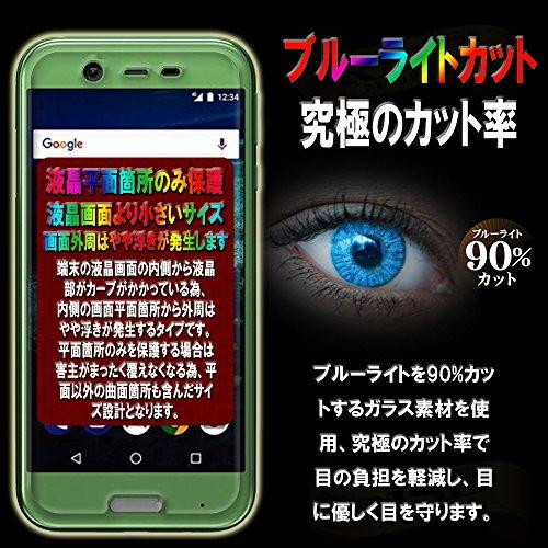 【RISE】【ブルーライトカットガラス】Y!mobile Android One X1 強化ガラス保護フィルム 国産旭ガラス採用 ブルーライト90%カット 極薄0.33mガラス 表面硬度9H 2.5Dラウンドエッジ 指紋軽減 防汚コーティング ブルーライトカットガラス