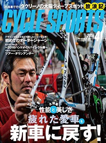サイクルスポーツ 2016年 04 月号