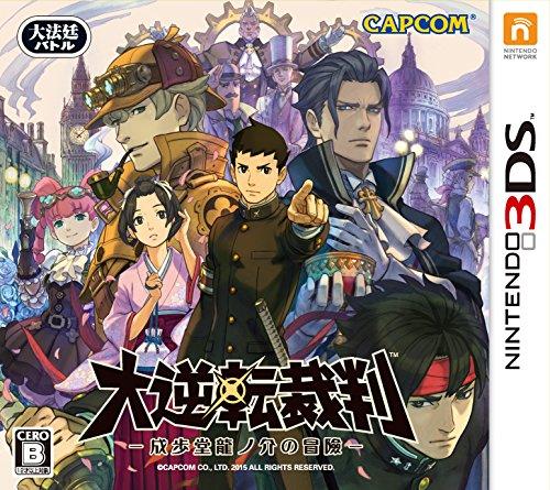 大逆転裁判 -成歩堂龍ノ介の冒險- - 3DSの詳細を見る