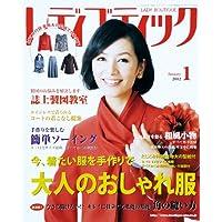 レディブティック 2012年 01月号 [雑誌]