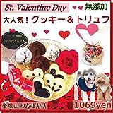 犬用バレンタインデー無添加おやつ クッキーとトリュフのセットギフト NHK 放送 放映 TV ドッグフード オヤツ ごちそう プレゼント 手作り食 人気