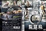 監獄島 [DVD] / スティーブ・オースチン, ヴィニー・ジョーンズ, ロバート・マモーネ, リック・ホフマン (出演); スコット・ワイパー (監督)