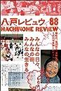 八戸レビュウ 梅佳代、浅田政志、津藤秀雄 3人の写真家と88のストーリー