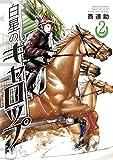 白星のギャロップ(2) (裏少年サンデーコミックス)