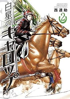 [西連助]の白星のギャロップ(2) (裏少年サンデーコミックス)