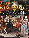 図説 ハプスブルク帝国 (ふくろうの本/世界の歴史)