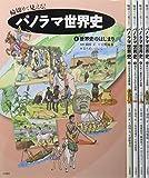 輪切りで見える!パノラマ世界史(全5巻セット)