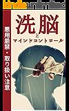 洗脳・マインドコントロール2020 / 改訂版