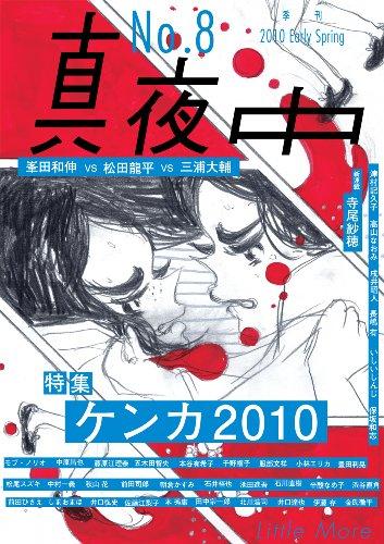 季刊 真夜中 No.8 2010 Early Spring 特集:ケンカ2010の詳細を見る