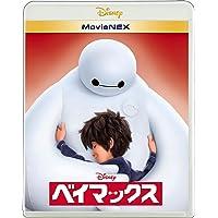 ベイマックス MovieNEX [ブルーレイ+DVD+デジタルコピー(クラウド対応)+MovieNEXワールド] [Bl…